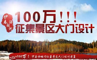 汤旺河100万征集景区大门设计方案