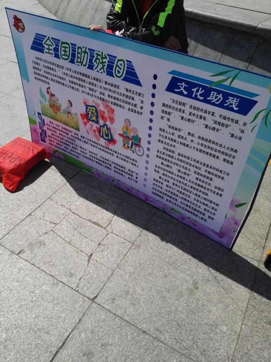 摆放展板,宣传最新的《中华人民共和国残疾人保障法