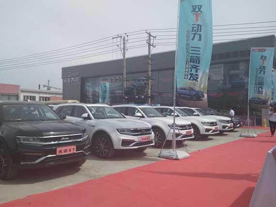 大迈X7自动挡车型东北区域正式上市