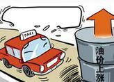 油价迎今年第四次上调 50L容量油箱加满多花5.5元
