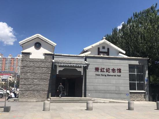 萧红纪念馆