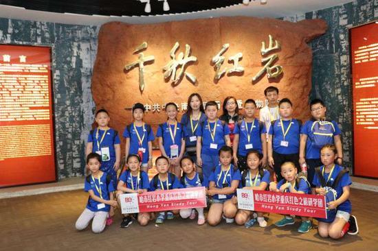 哈尔滨市红岩小学校首届重庆红色研学之旅