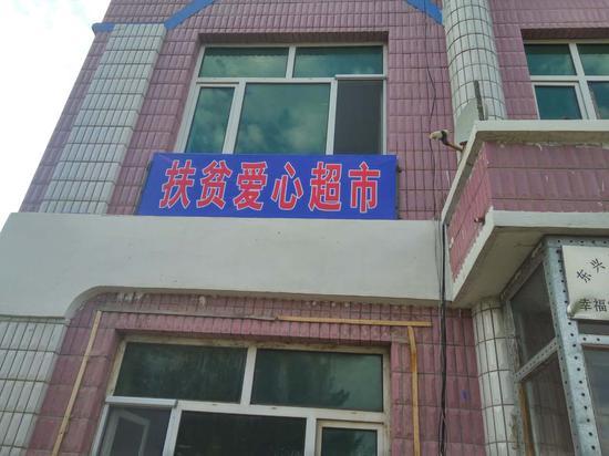 木兰县扶贫爱心超市