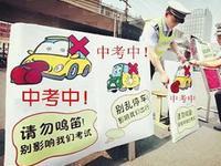 哈尔滨中考送考车辆不限行 可借用公交车道