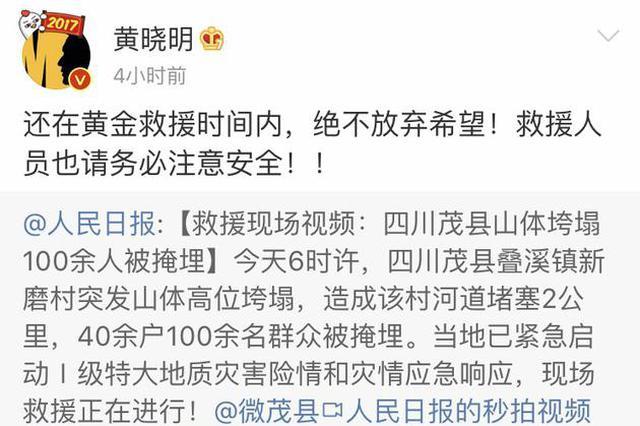 茂县灾情牵动人心 黄晓明明天基金捐30万善款救灾