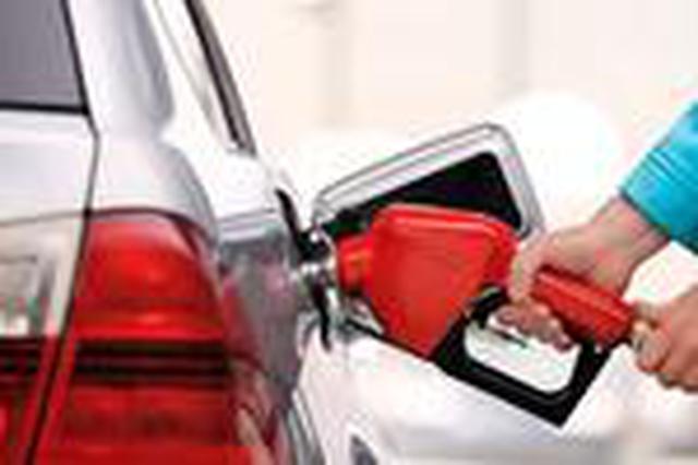 24日零时成品油价格下调 92号汽油每升降2毛