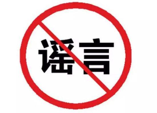 有关部门发公告提醒高考考生及家长:勿信谣谨防受骗
