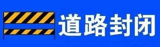哈尔滨乡政桥下辅道封闭送考请绕行 封闭到6月27日止