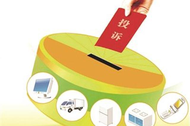 上半年齐齐哈尔市消费投诉同比增长11.2%