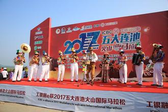 五大连池国际马拉松激情开赛