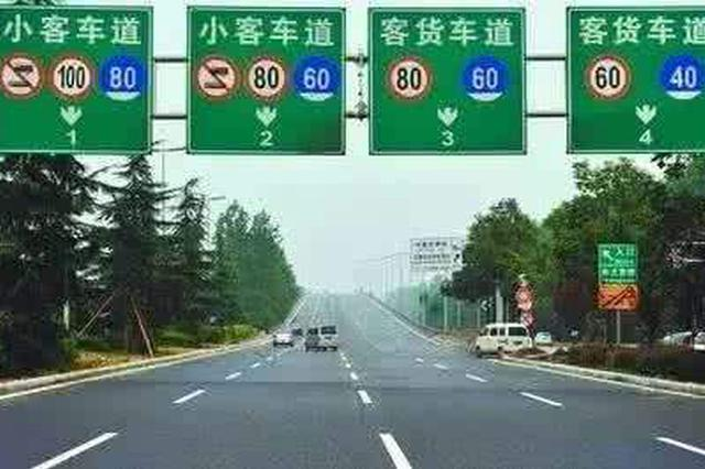 男子载9旬母亲高速路自驾 因速度太慢被罚200元