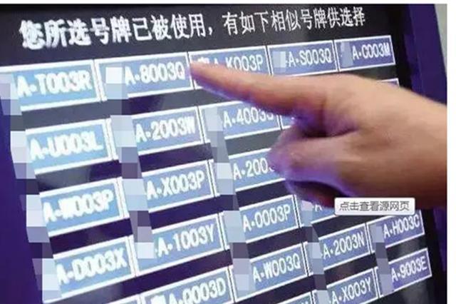 """29日哈尔滨将恢复开通""""网上选车号""""(附流程)"""