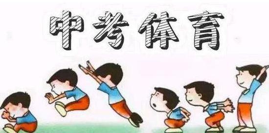 2020年黑龙江省各地体育考试都将纳入中考科目