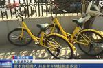 共享单车之灾:资本竞相涌入 共享单车烧钱能走多远?