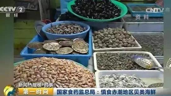 省食药监局:购买贝类应选择正规市场