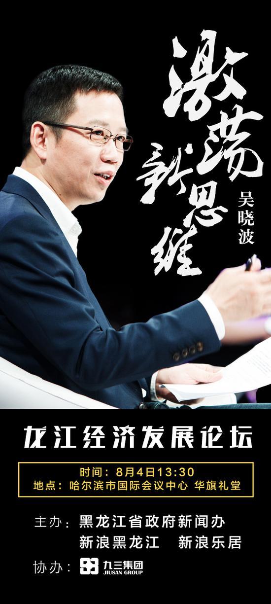 激荡新思维·龙江经济发展论坛8月4日启幕