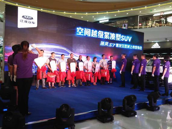 首批新车车主代表交车仪式,江淮汽车营销服务团队上台对用户进行庄严宣誓!