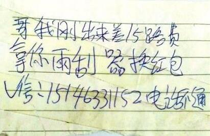 小偷留的字条。 图片由警方提供