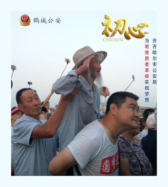 """齐齐哈尔驻村扶贫工作队为三位""""老革命""""圆梦"""
