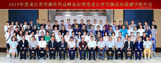 高峰论坛暨黑龙江省胃肠道间质瘤学组参会代表合影