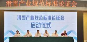 60余位专家聚冰城论证中国滑雪产业