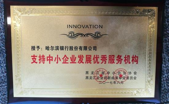 """哈尔滨银行荣获""""支持中小企业发展优秀服务机构""""奖"""