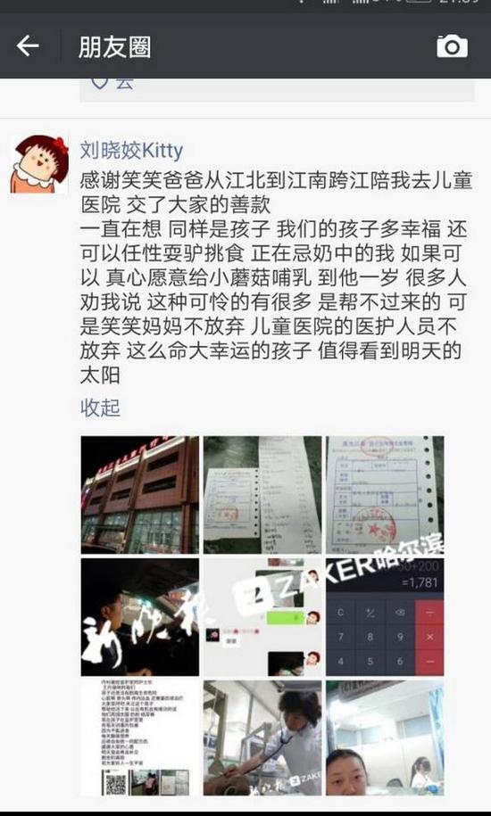 刘晓姣在朋友圈里发布的信息
