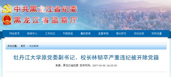 黑龙江省纪委监察厅网站截图