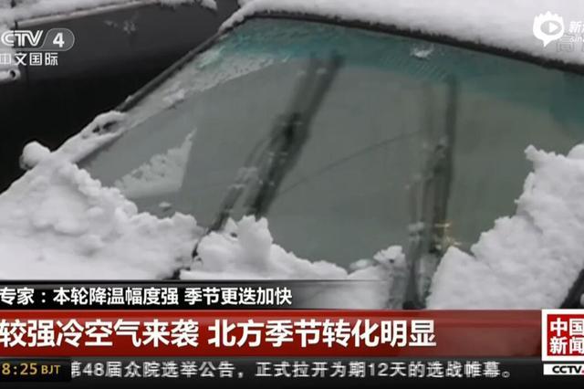 专家:本轮降温幅度强 季节更迭加快