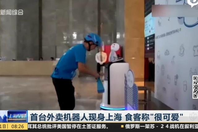 """首台外卖机器人现身上海 食客称""""很可爱"""""""