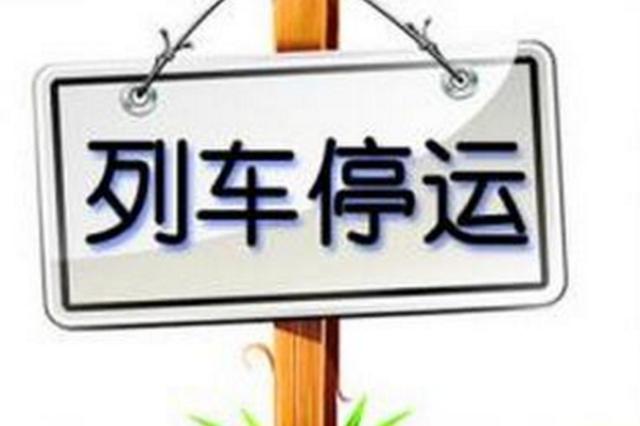 本月24日至30日 哈尔滨至广州Z238/5次列车停运
