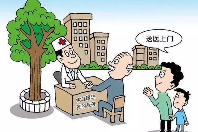 50多户特扶家庭签约家庭医生 在家就可咨询看病