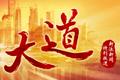 中共十九大乐虎国际新闻特别报道。