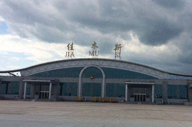 佳木斯机场年度旅客吞吐量首次突破50万人次