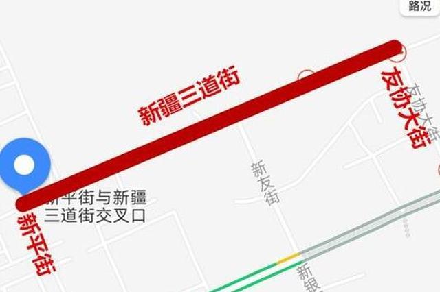 哈尔滨新疆三道街封闭 361路家乐福站改成55中学站