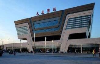 下月3日起大庆三大火车站 列车时刻有调整