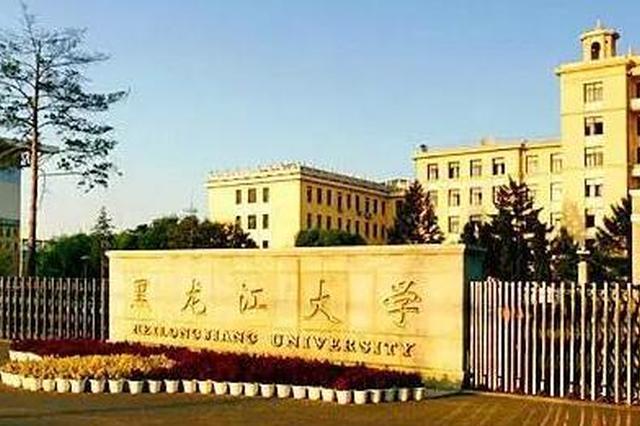 黑龙江事业单位招聘1000余人 附基本条件及报名方式