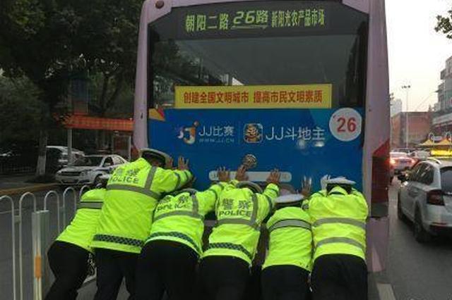 公交车晚高峰突发故障 6名交警推车避免拥堵