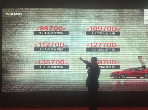 东风标致4S店领导姚总公布新车售价