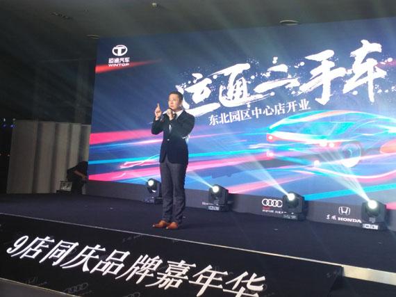 哈尔滨运通奥迪总经理兼运通汽车集团东北区总经理徐克勋先生致辞
