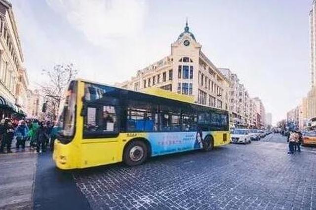 哈尔滨56条公交线路运营有调整 上班晚归的要注意