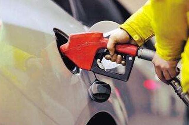 油价周四或迎年内最大涨幅 加满油箱要多花10块钱