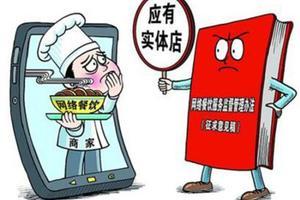 明年起牡丹江网络餐饮服务须有实体经营门店