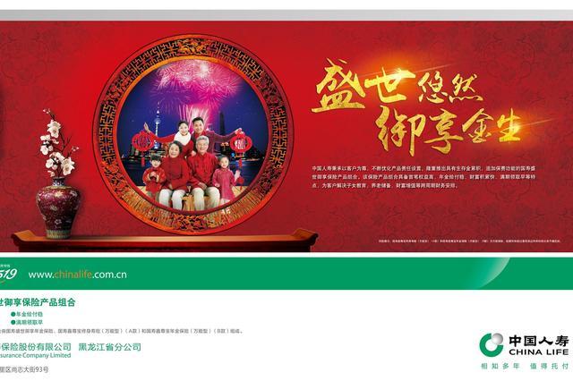 """中国人寿推出""""盛世御享""""保险产品组合"""