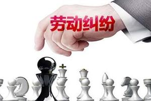 """大庆小伙离职索要""""双工资"""" 法院判决用人单位败诉"""
