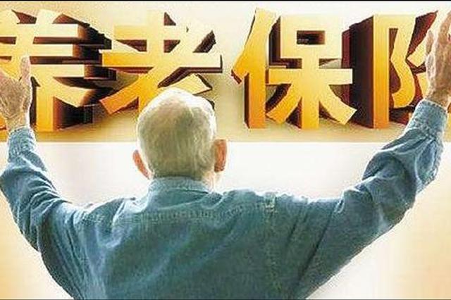 黑龙江城乡居民基础养老金标准上涨至80元/月