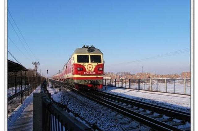 哈尔滨铁路局12月3日起调整旅客列车运行图