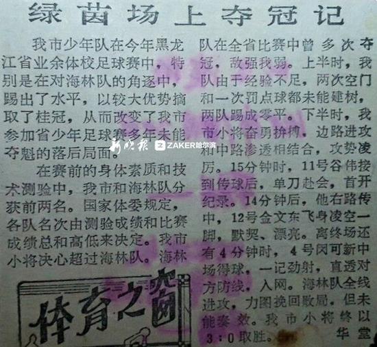 哈尔滨少年队夺得省冠军的新闻报道