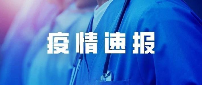 10月24日无新增 黑龙江省最新疫情通报