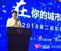中国500强企业九三集团助力2018第二届东北旅游新媒体峰会。